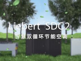 维谛(Vertiv)Liebert SDC2智慧双循环节能空调