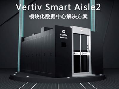 维谛(Vertiv)SmartAisle2.0模块化数据中心解决方案