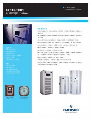 UL33(20-100KVA)系列UPS