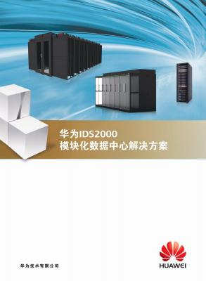 华为IDS2000模块化数据中心解决方案